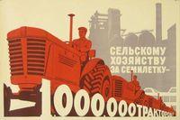 Soviet Ag Poster